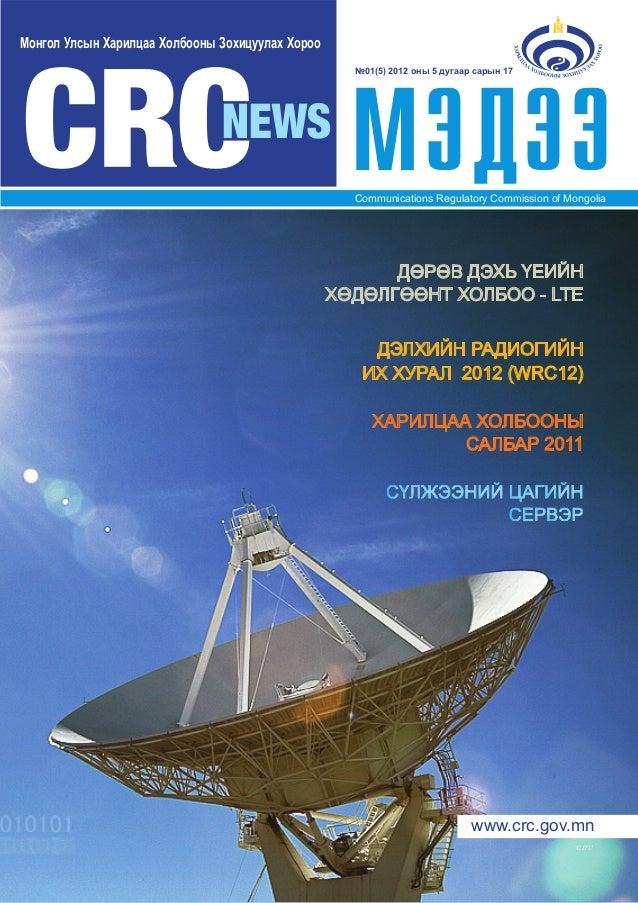 Ìîíãîë Óëñûí Õàðèëöàà Õîëáîîíû Çîõèöóóëàõ Õîðîî Communications Regulatory Commission of Mongolia ÌÝÄÝÝ ¹01(5) 2012 îíû 5 ä...