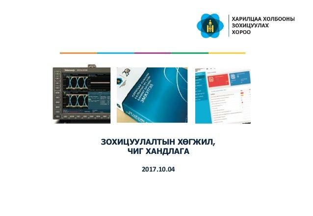 ЗОХИЦУУЛАЛТЫН ХӨГЖИЛ, ЧИГ ХАНДЛАГА 2017.10.04