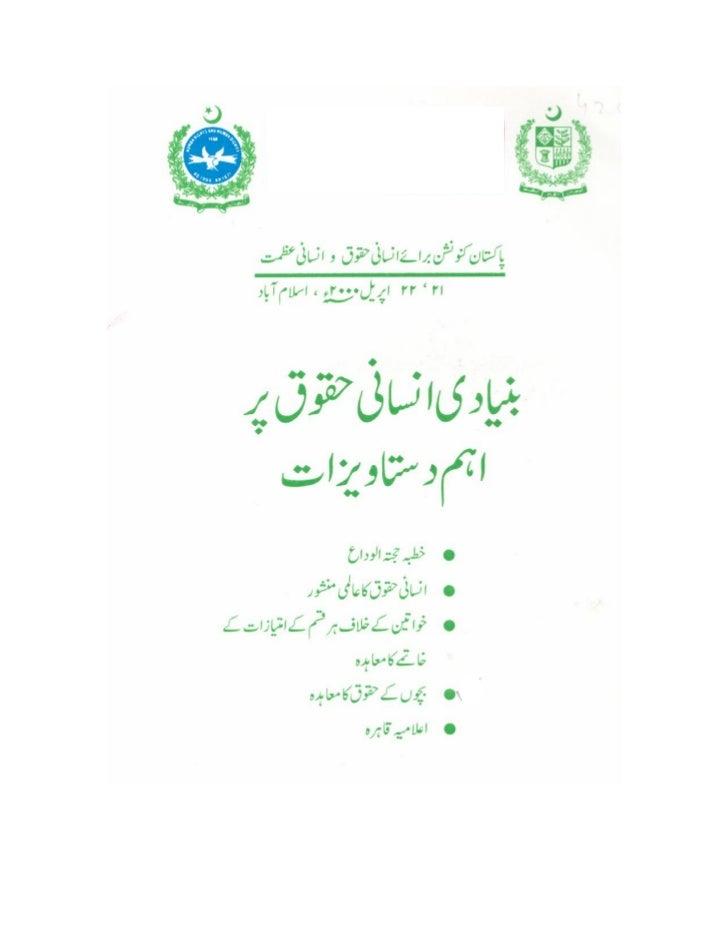 Crc urdu