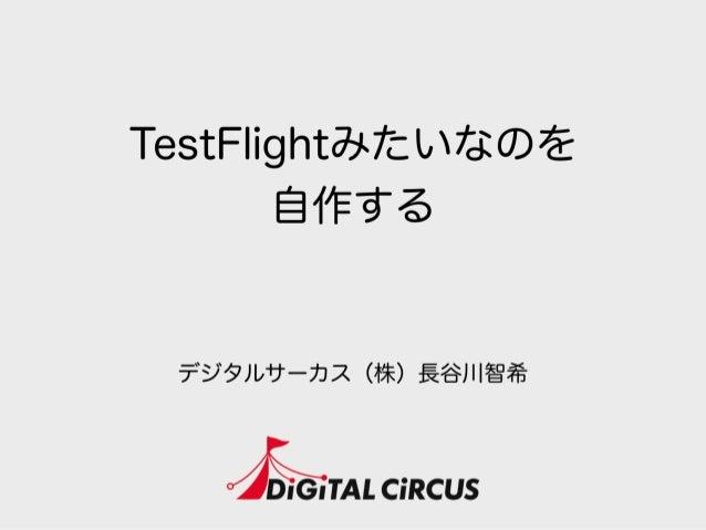 TestFlightみたいなのを 自作する デジタルサーカス(株)長谷川智希
