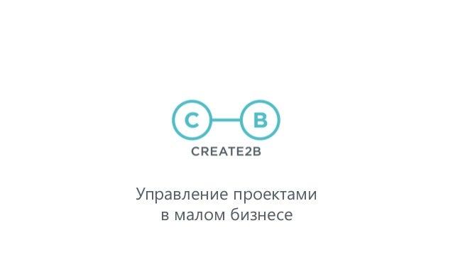 Управление проектами в малом бизнесе