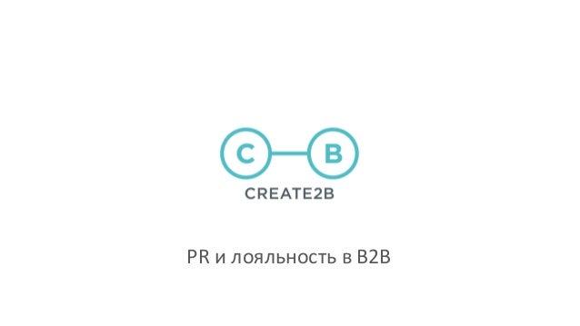 PR и лояльность в B2B