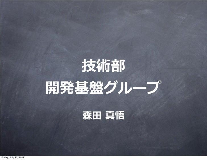 ⽥田Friday, July 15, 2011