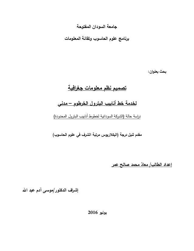 المفتوحة السودان جامعة المعلومات وتقانة الحاسوب علوم برنامج :انوبعن بحث افيةرجغ معلومات ن...