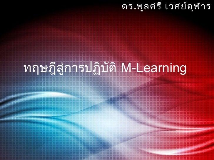ดร.พูล ศรี เวศย์อ ุฬ ารทฤษฎีสู่การปฏิบัติ M-Learning