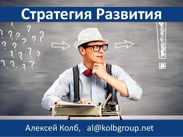 Стратегия Развития Алексей Колб, al@kolbgroup.net