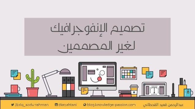 اإلنفوجرافيك تصميم المصممين لغير القحطاني قعيد عبدالرحمن