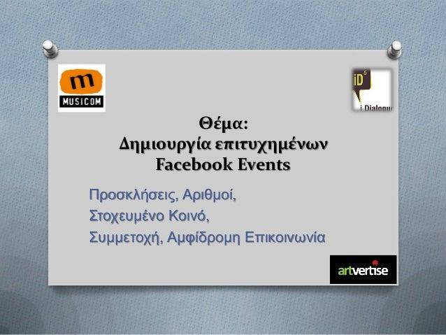 Θέμα: Δημιουργία επιτυχημένων Facebook Events Προσκλήσεις, Αριθμοί, Στοχευμένο Κοινό, Συμμετοχή, Αμφίδρομη Επικοινωνία