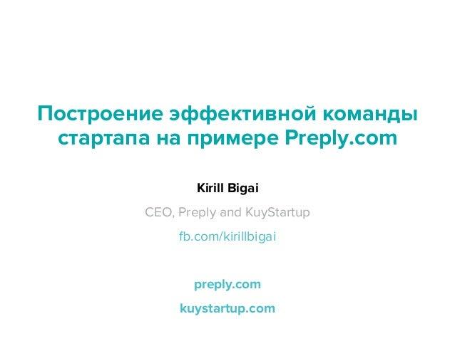 Построение эффективной !  команды  стартапа на примере !  Preply.com  !  Kirill Bigai  CEO, Preply and KuyStartup  fb.com/...