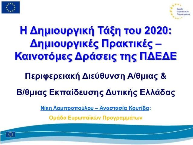 Η Γεκηνπξγηθή Σάμε ηνπ 2020:   Γεκηνπξγηθέο Πξαθηηθέο –Καηλνηόκεο Γξάζεηο ηεο ΠΓΔΓΔ Πεξηθεξεηαθή Γηεύζπλζε Α/ζκηαο &Β/ζκηα...