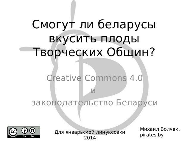 Смогут ли беларусы вкусить плоды Творческих Общин? Creative Commons 4.0 и законодательство Беларуси  Для январьской линукс...