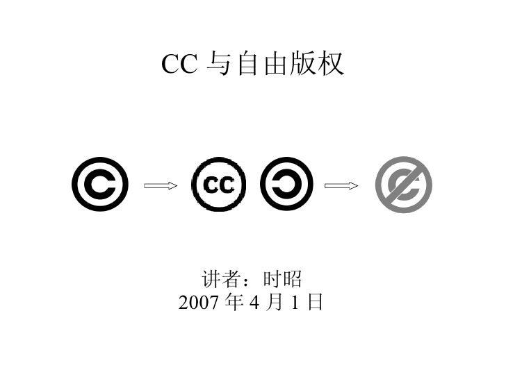 CC 与自由版权 讲者:时昭 2007 年 4 月 1 日