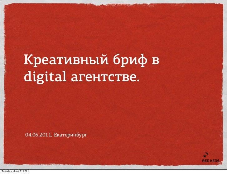 Креативный бриф в                digital агентстве.                  04.06.2011, ЕкатеринбургTuesday, June 7, 2011
