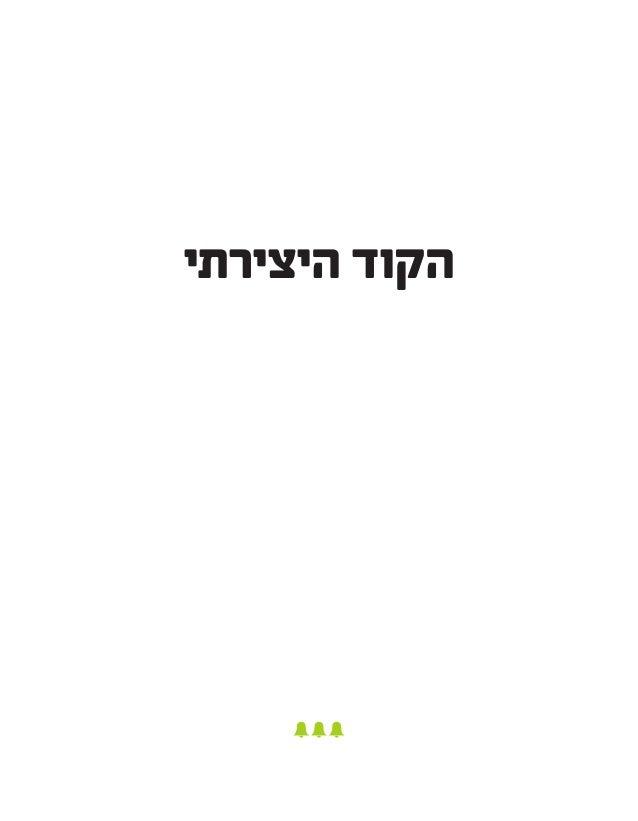 Creative code עברית Slide 2