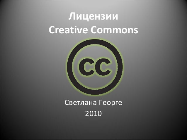 ЛицензииCreative Commons  Светлана Георге       2010
