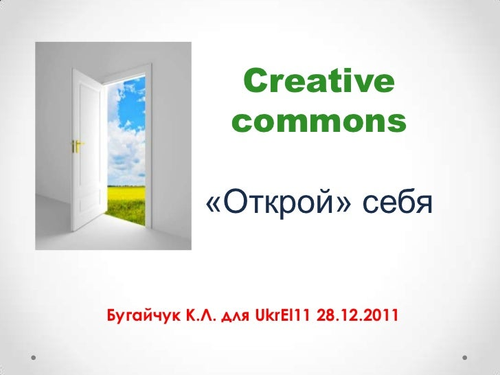 Creative               commons           «Открой» себяБугайчук К.Л. для UkrEl11 28.12.2011