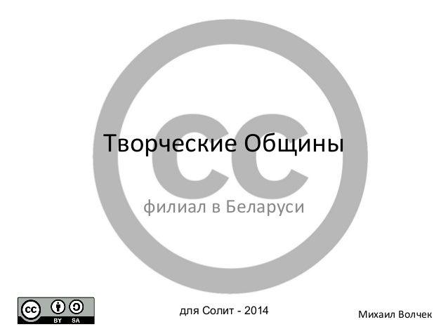Творческие Общины филиал в Беларуси Михаил Волчекдля Солит - 2014