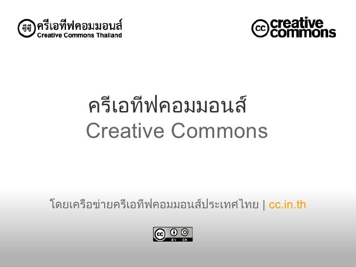 ครีเอทีฟคอมมอนส       Creative Commons   โดยเครือขายครีเอทีฟคอมมอนสประเทศไทย | cc.in.th