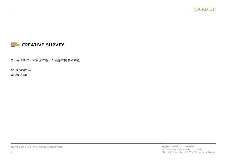 ブライダルフェア集客に適した画像に関する調査FOURD IGIT Inc.VER.2011.08.15CREATIVE SURVEY ® ブライダルフェア集客に適した画像に関する調査   株式会社フォーデジット  FOURDIGIT Inc. ...