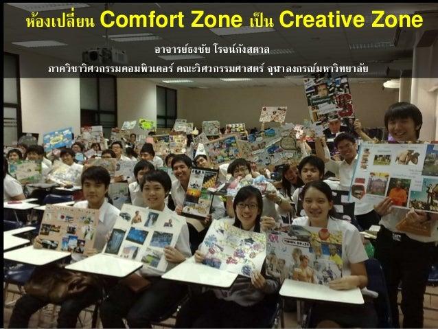 ห้องเปลี่ยน Comfort Zone เป็ น Creative Zone อาจารย์ธงชัย โรจน์กังสดาล ภาควิชาวิศวกรรมคอมพิวเตอร์ คณะวิศวกรรมศาสตร์ จุฬาลง...