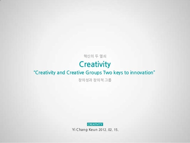 "혁싞의 두 열쇠                     Creativity""Creativity and Creative Groups Two keys to innovation""                    창의성과 창의적..."