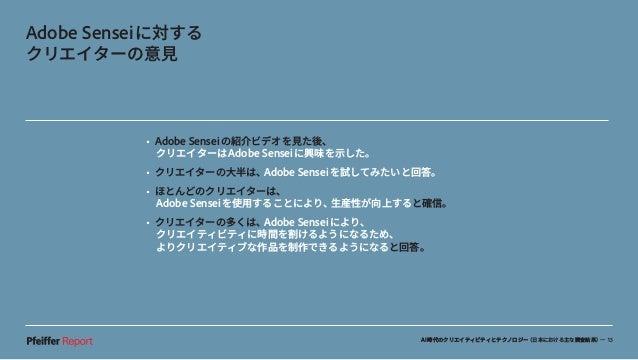AI時代のクリエイティビティとテクノロジー(日本における主な調査結果)— 13 •Adobe Senseiの紹介ビデオを見た後、 クリエイターはAdobe Senseiに興味を示した。 •クリエイターの大半は、Adobe Senseiを試し...