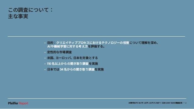 AI時代のクリエイティビティとテクノロジー(日本における主な調査結果)— 2 この調査について: 主な事実 •目的:クリエイティブプロセスにおけるテクノロジーの役割について理解を深め、 AIや機械学習に対する考え方を評価する。 •定性的な市...