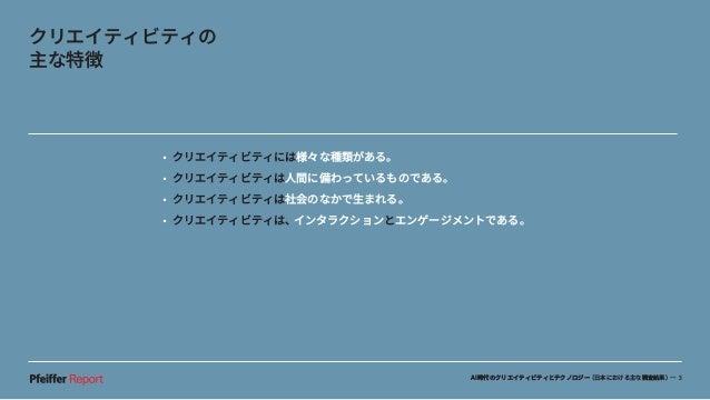 AI時代のクリエイティビティとテクノロジー(日本における主な調査結果)— 3 •クリエイティビティには様々な種類がある。 •クリエイティビティは人間に備わっているものである。 •クリエイティビティは社会のなかで生まれる。 •クリエイティ...