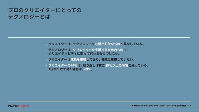 AI時代のクリエイティビティとテクノロジー(日本における主な調査結果)— 6 •クリエイターは、テクノロジーを必要不可欠なものと見なしている。 •テクノロジーは、クリエイターを支援するためのもので、 クリエイティビティに取って代わるものでは...