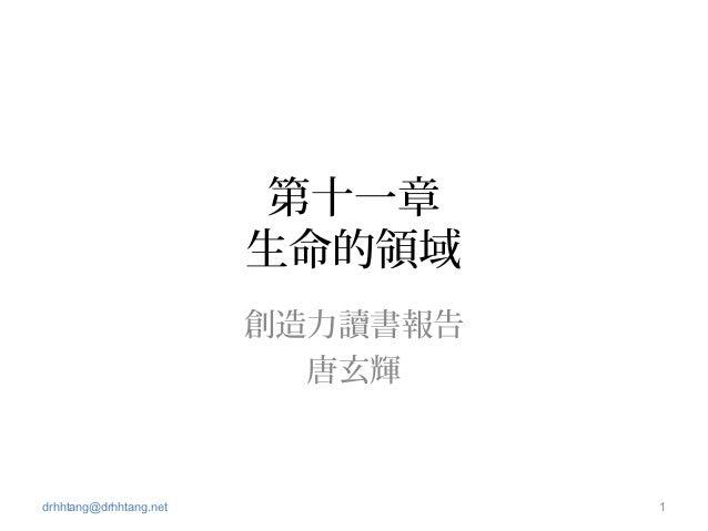 第十一章                        生命的領域                        創造力讀書報告                          唐玄輝drhhtang@drhhtang.net        ...
