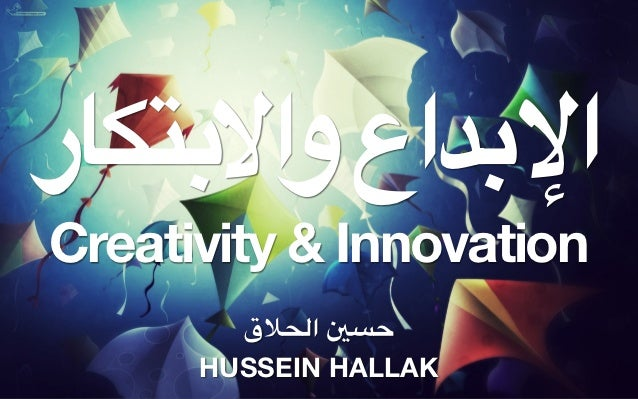 "ا+%*اع وا&%$#""رCreativity & Innovation        ,-./210 ا      HUSSEIN HALLAK"