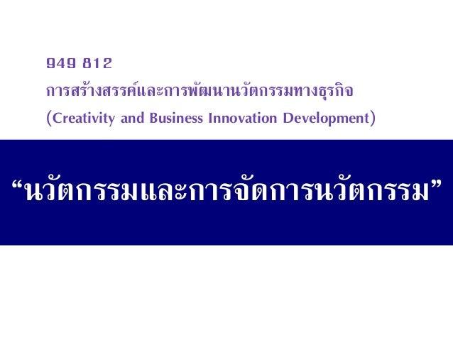 """""""นวัตกรรมและการจัดการนวัตกรรม""""  949 812 การสร้างสรรค์และการพัฒนานวัตกรรมทางธุรกิจ (Creativity and Business Innovation Deve..."""