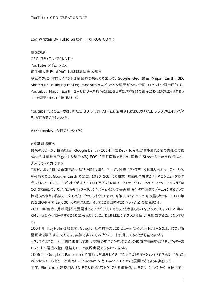 YouTube x CEO CREATOR DAYLog Written By Yukio Saitoh ( FXFROG.COM )基調講演GEO ブライアン・マクレンドンYouTube アダム・スミス徳生健太郎氏 APAC 地理製品開発本部...