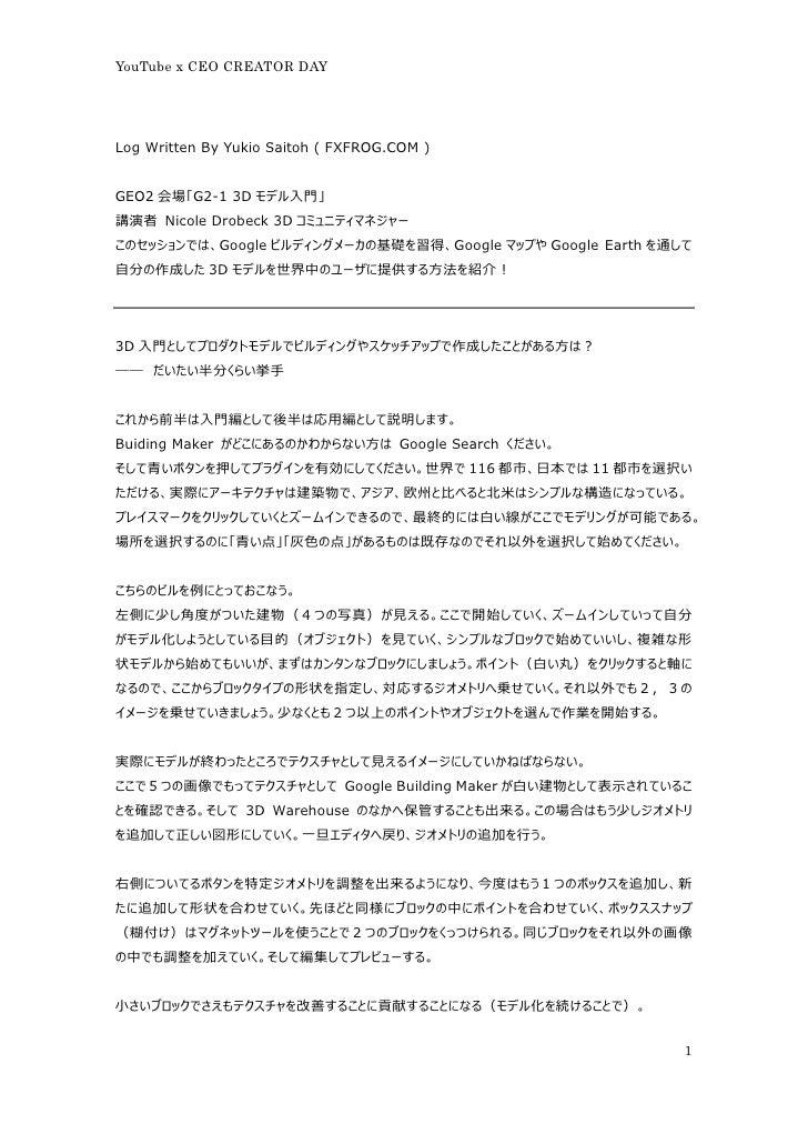 YouTube x CEO CREATOR DAYLog Written By Yukio Saitoh ( FXFROG.COM )GEO2 会場「G2-1 3D モデル入門」講演者 Nicole Drobeck 3D コミュニティマネジャー...