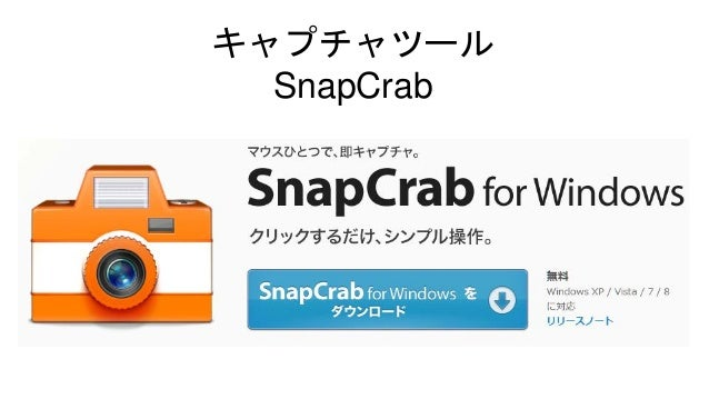 キャプチャツール SnapCrab