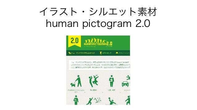 イラスト・シルエット素材 human pictogram 2.0