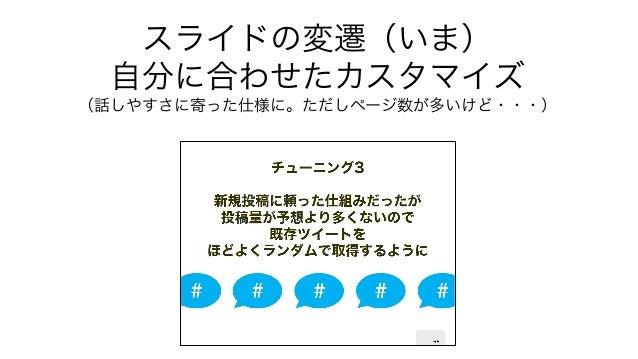 スライドの変遷(いま) 自分に合わせたカスタマイズ (話しやすさに寄った仕様に。ただしページ数が多いけど・・・)
