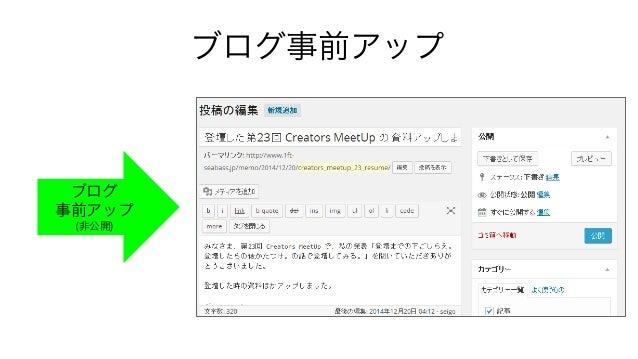 ブログ事前アップ ブログ 事前アップ (非公開)