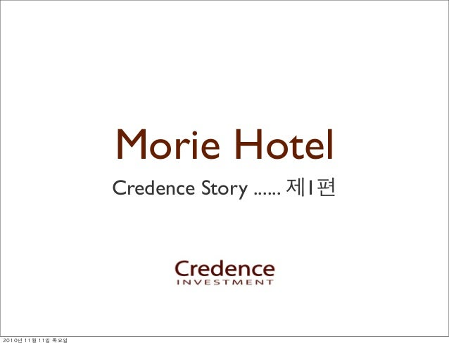 Morie Hotel Credence Story ...... 제1편 2010년 11월 11일 목요일