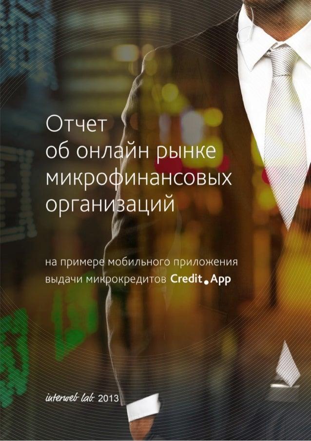 2 www.iwlab.ru © 2013 creditapp_report@iwlab.ru От редактора В этой заметке хочу рассказать о целях, содержании и видимой ...