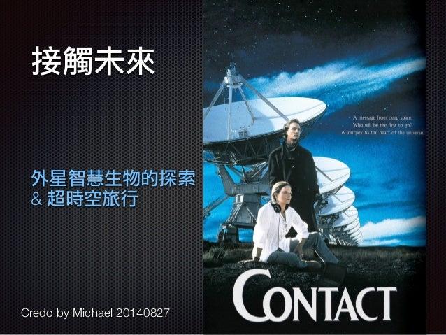 Credo by Michael 20140827 接觸未來 外星智慧生物的探索 & 超時空旅行