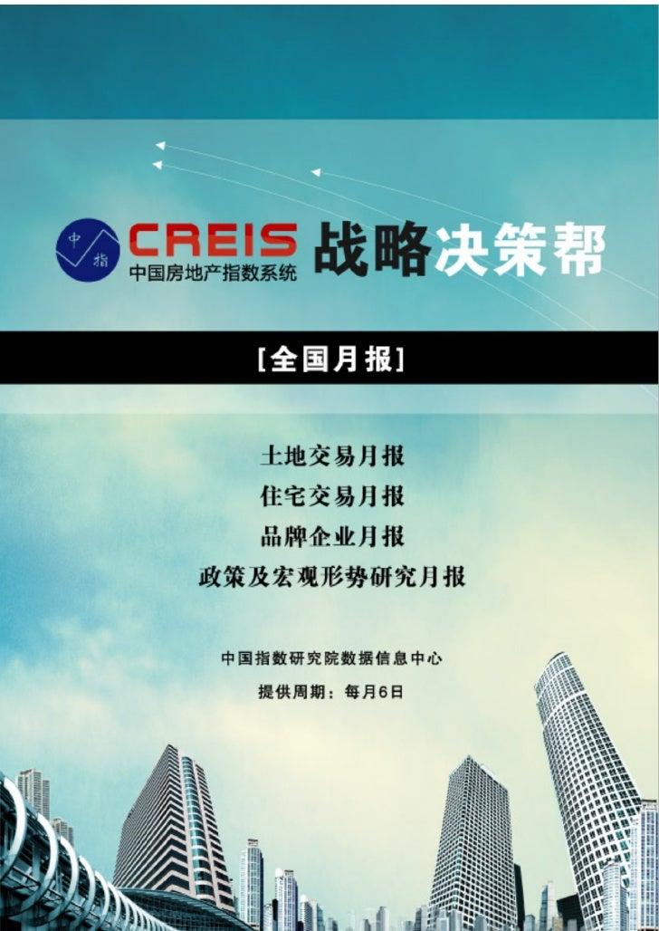 中国指数研究院 数据信息中心                         月  CREIS中指情报 - 全国月报(2010年7月)                                   中国房地产指数系统           ...