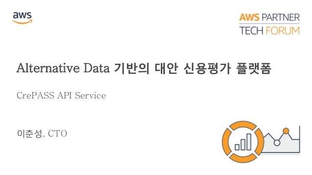 Alternative Data 기반의 대안 신용평가 플랫폼 CrePASS API Service 이춘성, CTO