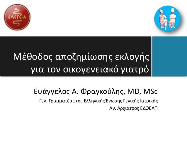 Μέθοδος αποζημίωσης εκλογής για τον οικογενειακό γιατρό Ευάγγελος Α. Φραγκούλης, MD, MSc Γεν. Γραμματέας της Ελληνικής Ένω...