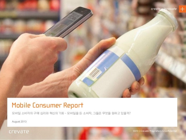 1Mobile Commerce Project @ Crevate / August 2013 create + innovate ©2013 Crevate Proprietary & Confidential 모바일 소비자의 구매 심리와...