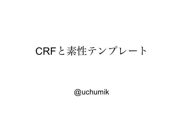 CRFと素性テンプレート    @uchumik