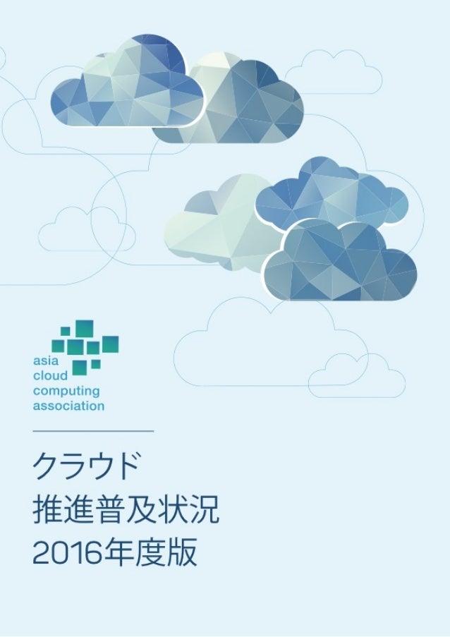 Asia Cloud Computing Association | Cloud Readiness Index 2016 | Page 2 of 38  TheAsiaCloudComputingAssociation's Clo...