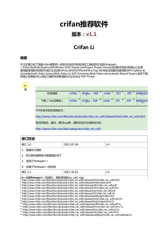 crifan推荐软件 版本:v1.1 Crifan Li 摘要 本文主要介绍了笔者crifan推荐的一些软件,包括开发相关的工具或软件,包括Notepad+ +,Putty,SlickEdit,Skydrive,WLW,Visio 2010 V...