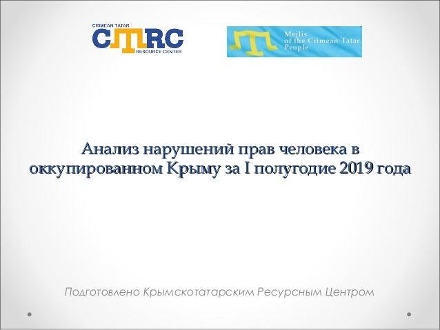 Анализ нарушений прав человека вАнализ нарушений прав человека в оккупированном Крыму заоккупированном Крыму за II полугод...