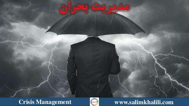 Crisis Management www.salimkhalili.com